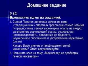Домашнее задание § 15. Выполните одно из заданий. 1. Святой Престол дополнил