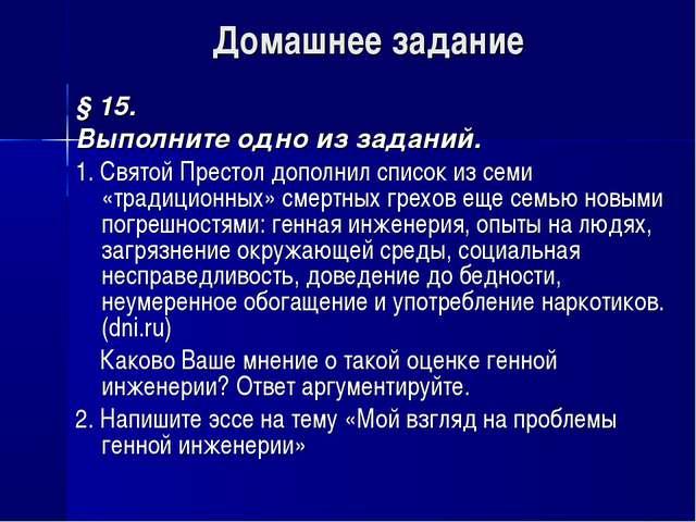 Домашнее задание § 15. Выполните одно из заданий. 1. Святой Престол дополнил...