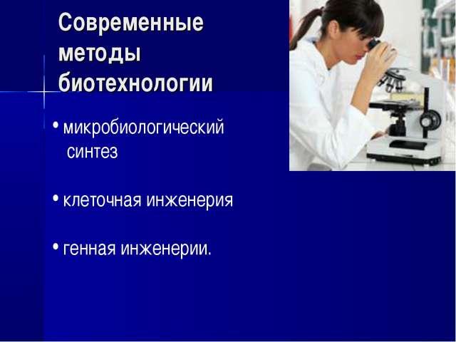 Современные методы биотехнологии микробиологический синтез клеточная инженери...