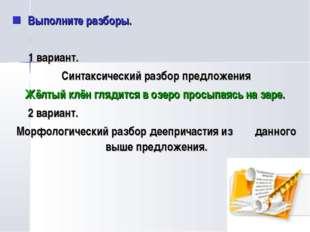  Выполните разборы. 1 вариант. Синтаксический разбор предложения Жёлтый клён