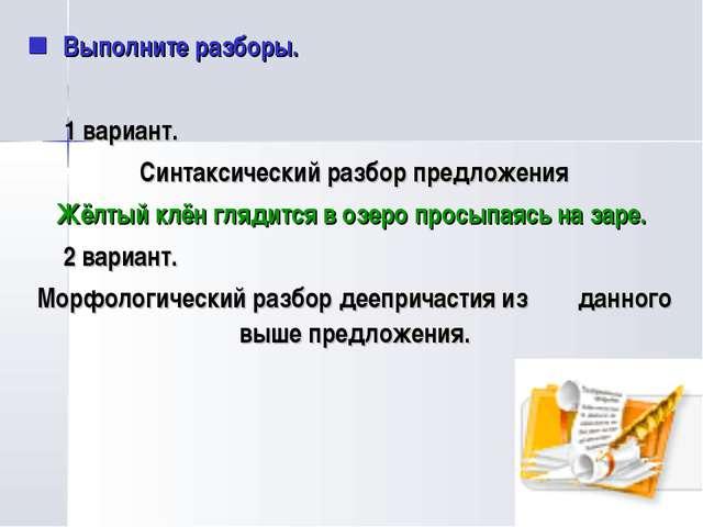  Выполните разборы. 1 вариант. Синтаксический разбор предложения Жёлтый клён...