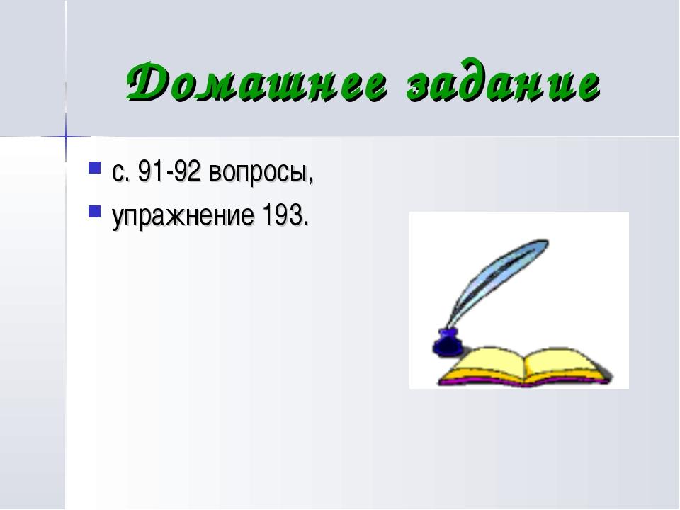 Домашнее задание с. 91-92 вопросы, упражнение 193.