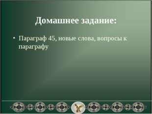 Домашнее задание: Параграф 45, новые слова, вопросы к параграфу