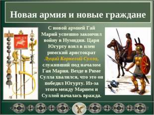 Новая армия и новые граждане С новой армией Гай Марий успешно закончил войну
