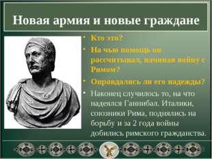 Кто это? На чью помощь он рассчитывал, начиная войну с Римом? Оправдались ли