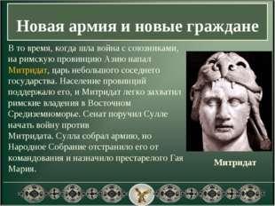 Новая армия и новые граждане Митридат В то время, когда шла война с союзникам