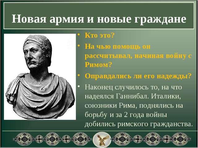 Кто это? На чью помощь он рассчитывал, начиная войну с Римом? Оправдались ли...