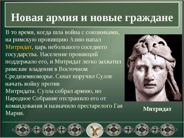 Новая армия и новые граждане Митридат В то время, когда шла война с союзникам...