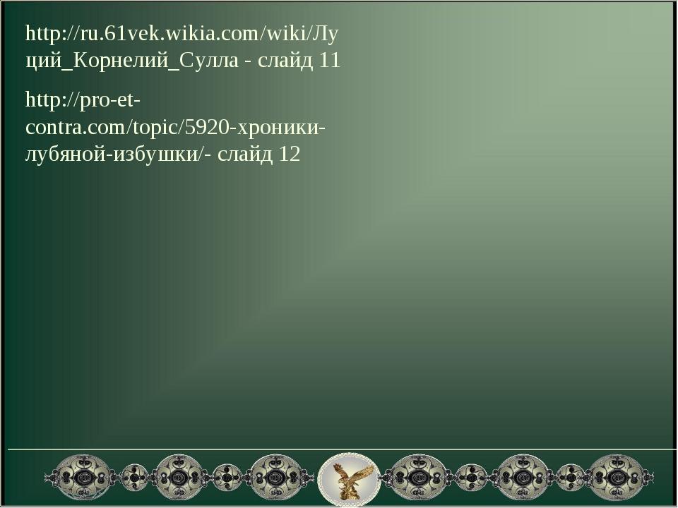 http://ru.61vek.wikia.com/wiki/Луций_Корнелий_Сулла - слайд 11 http://pro-et-...
