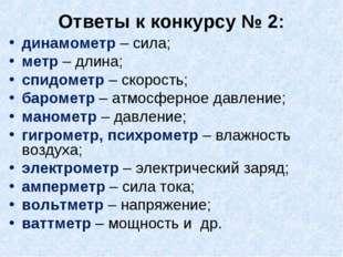 Ответы к конкурсу № 2: динамометр – сила; метр – длина; спидометр – скорость;