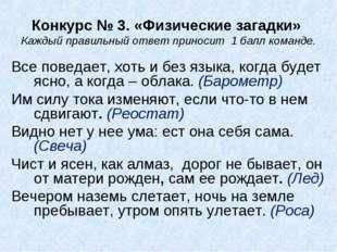Конкурс № 3. «Физические загадки» Каждый правильный ответ приносит 1 балл ко