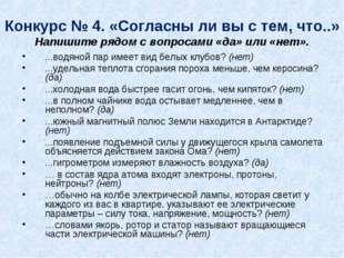 Конкурс № 4. «Согласны ли вы с тем, что..» Напишите рядом с вопросами «да» ил