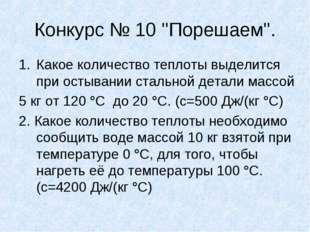 Конкурс № 10 ''Порешаем''. Какое количество теплоты выделится при остывании с