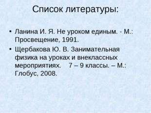 Список литературы: Ланина И. Я. Не уроком единым. - М.: Просвещение, 1991. Ще