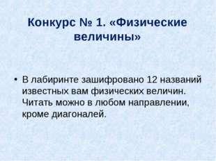 Конкурс № 1. «Физические величины» В лабиринте зашифровано 12 названий извест