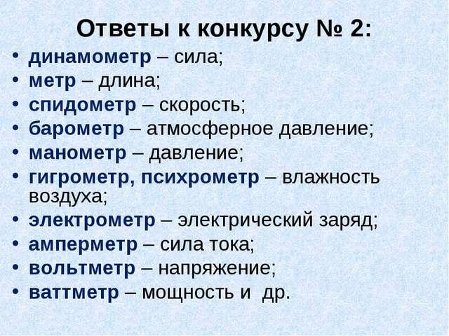 Ответы к конкурсу № 2: динамометр – сила; метр – длина; спидометр – скорость;...