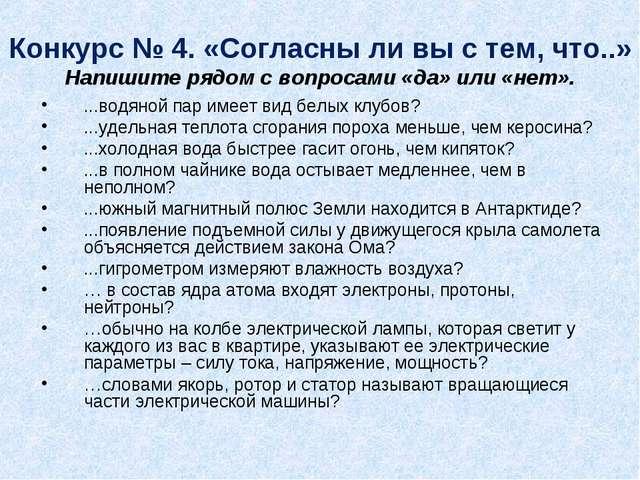 Конкурс № 4. «Согласны ли вы с тем, что..» Напишите рядом с вопросами «да» ил...