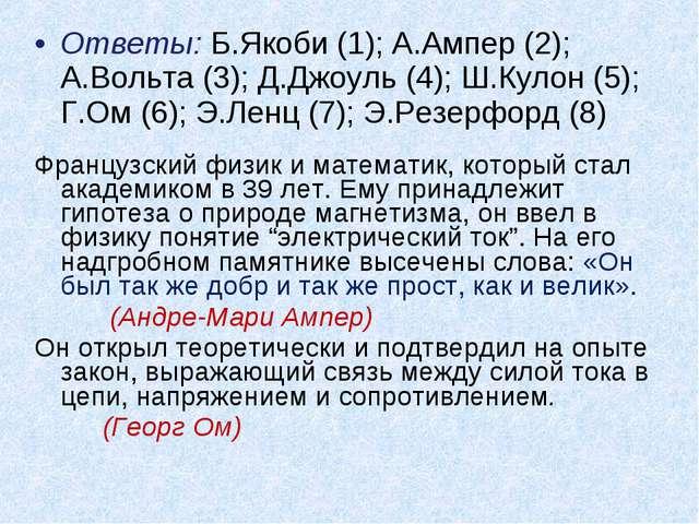 Ответы: Б.Якоби (1); А.Ампер (2); А.Вольта (3); Д.Джоуль (4); Ш.Кулон (5); Г....