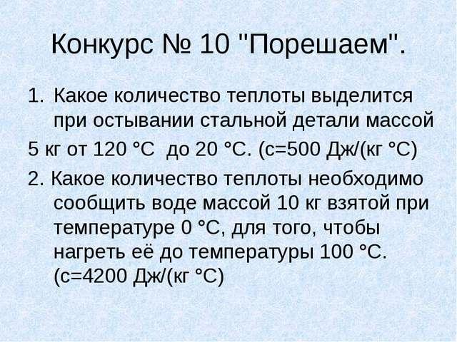 Конкурс № 10 ''Порешаем''. Какое количество теплоты выделится при остывании с...