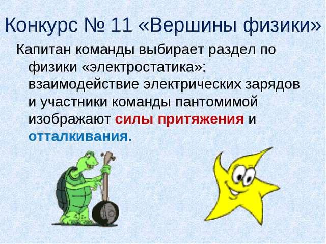 Конкурс № 11 «Вершины физики» Капитан команды выбирает раздел по физики «элек...