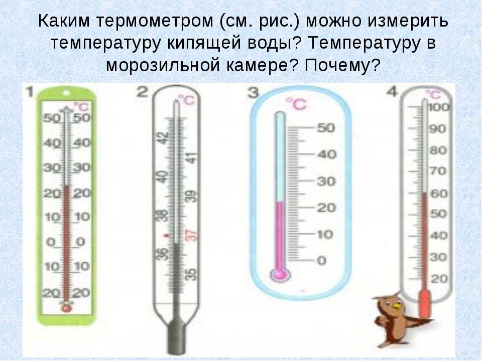 Каким термометром (см. рис.) можно измерить температуру кипящей воды? Темпера...