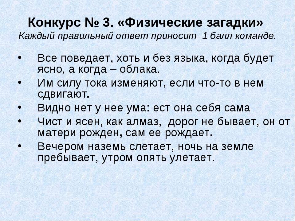 Конкурс № 3. «Физические загадки» Каждый правильный ответ приносит 1 балл ко...