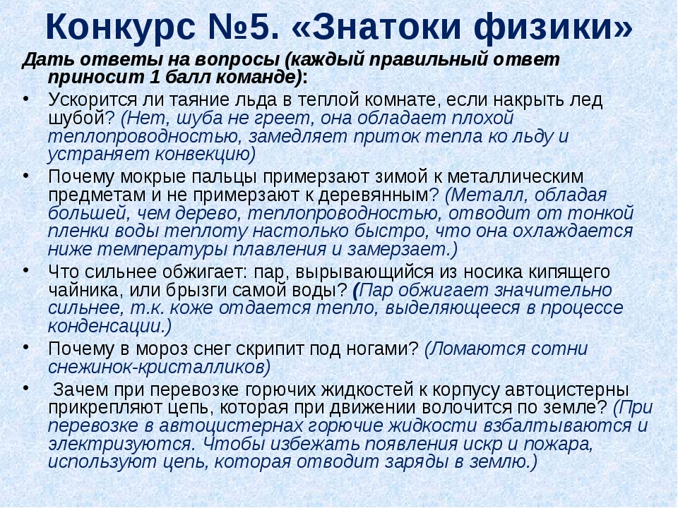 Конкурс №5. «Знатоки физики» Дать ответы на вопросы (каждый правильный ответ...