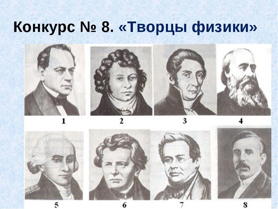Конкурс № 8. «Творцы физики»