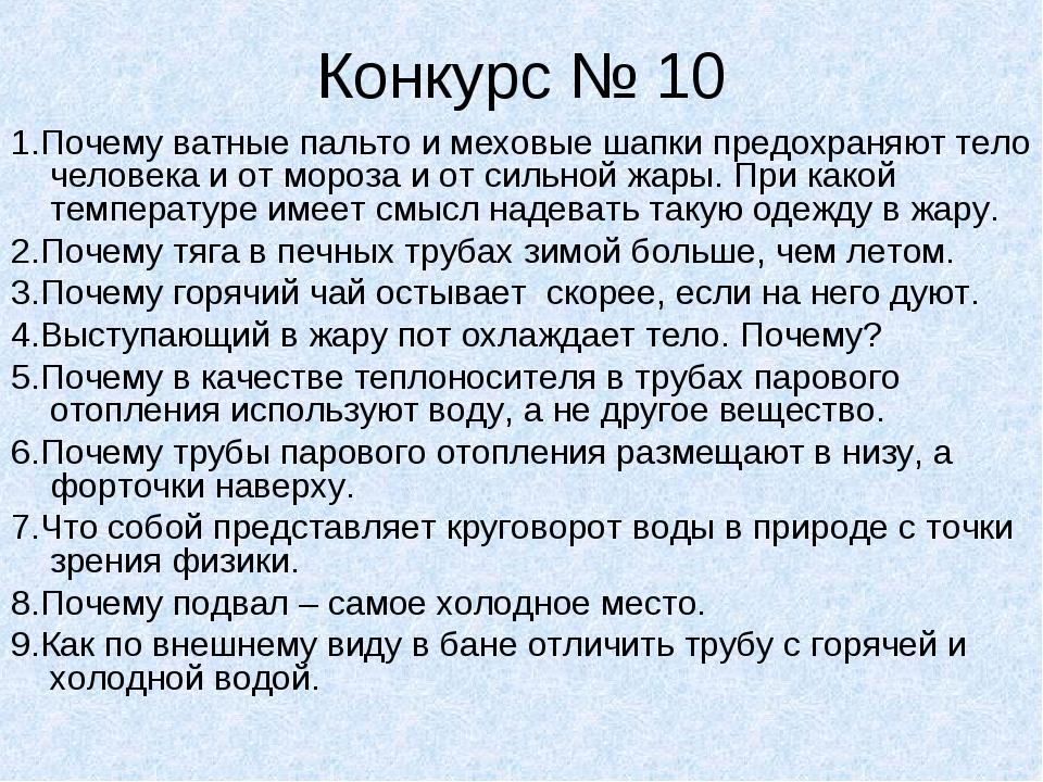 Конкурс № 10 1.Почему ватные пальто и меховые шапки предохраняют тело человек...