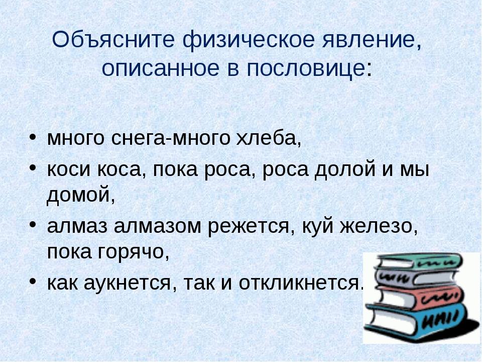 Объясните физическое явление, описанное в пословице: много снега-много хлеба,...