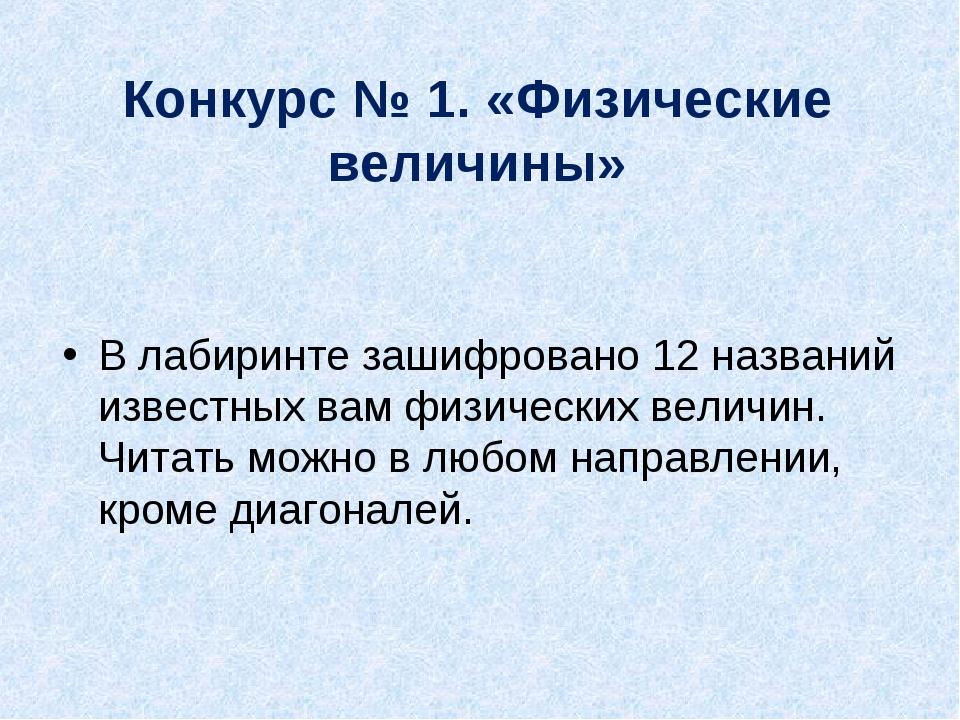 Конкурс № 1. «Физические величины» В лабиринте зашифровано 12 названий извест...
