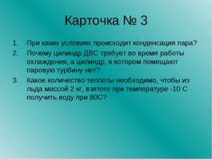 Карточка № 3 При каких условиях происходит конденсация пара? Почему цилиндр Д
