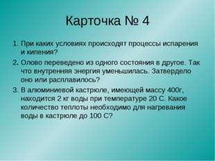 Карточка № 4 1. При каких условиях происходят процессы испарения и кипения? 2