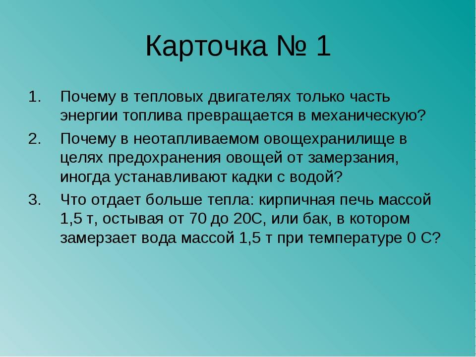 Карточка № 1 Почему в тепловых двигателях только часть энергии топлива превра...