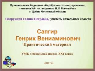 Муниципальное бюджетное общеобразовательное учреждение гимназия №8 им. академ