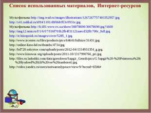 Мультфильмы http://img.read.ru/images/illustrations/1267267757403352957.jpg h