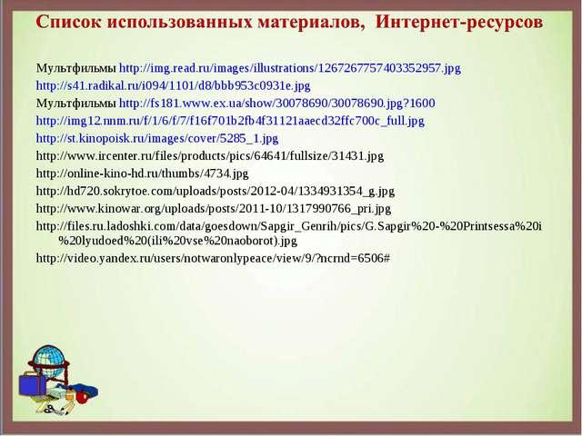 Мультфильмы http://img.read.ru/images/illustrations/1267267757403352957.jpg h...