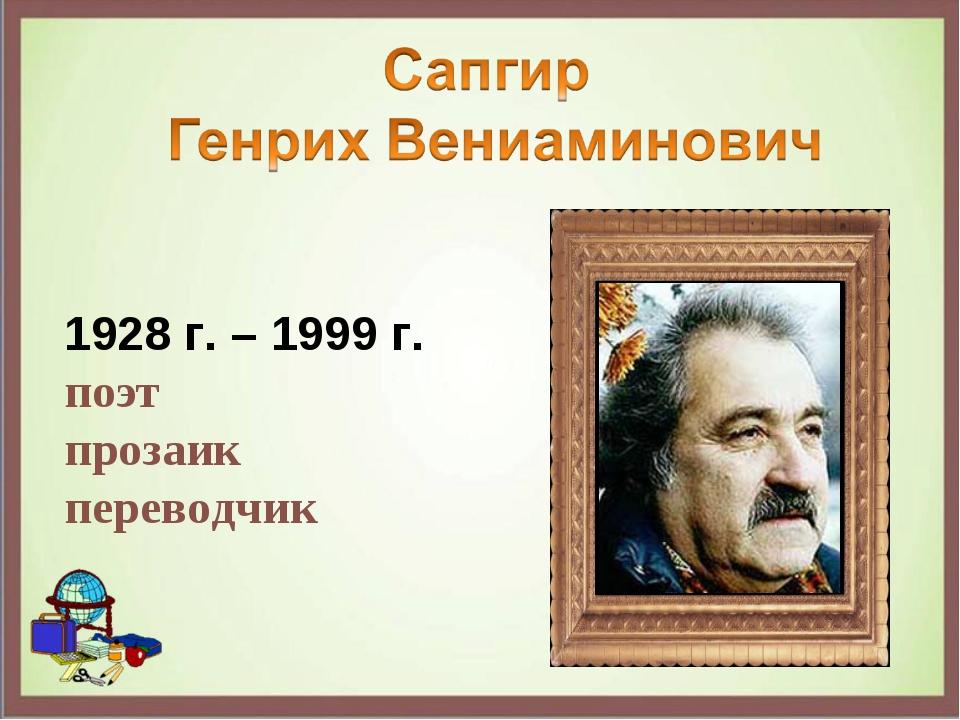 1928 г. – 1999 г. поэт прозаик переводчик