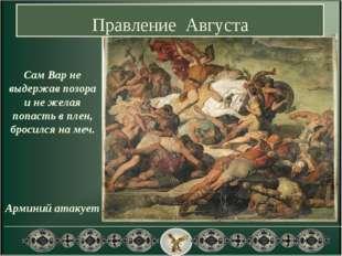 Арминий атакует Сам Вар не выдержав позора и не желая попасть в плен, бросилс