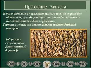В Риме известие о поражение вызвало шок-по стране был объявлен траур. Август