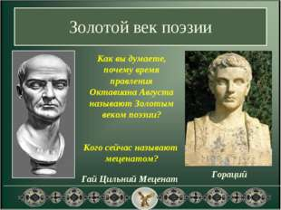 Золотой век поэзии Гай Цильний Меценат Гораций Как вы думаете, почему время п