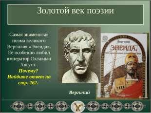 Золотой век поэзии Вергилий Самая знаменитая поэма великого Вергилия «Энеида»