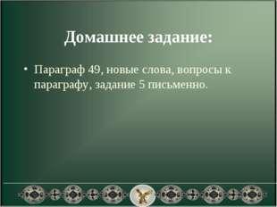 Домашнее задание: Параграф 49, новые слова, вопросы к параграфу, задание 5 пи