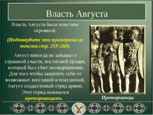 Власть Августа Власть Августа была поистине огромной. (Подтвердите это пример