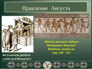 Правление Августа Почему римляне любили Октавиана Августа? Найдите ответ на с