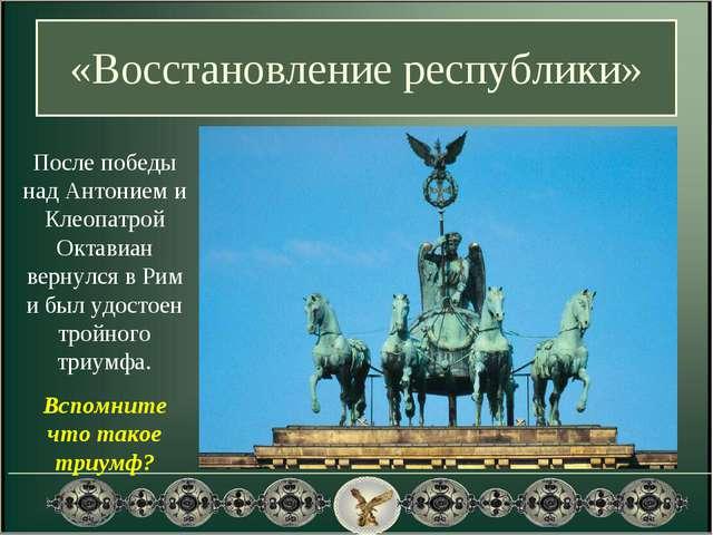После победы над Антонием и Клеопатрой Октавиан вернулся в Рим и был удостоен...