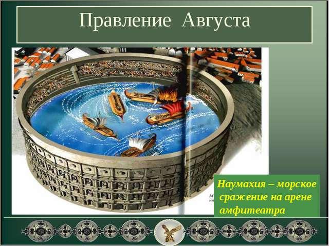 Правление Августа Наумахия – морское сражение на арене амфитеатра