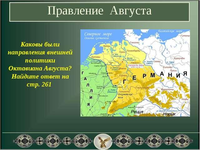 Правление Августа Каковы были направления внешней политики Октавиана Августа?...