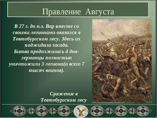 Сражение в Тевтобургском лесу Правление Августа В 27 г. до н.э. Вар вместе со...