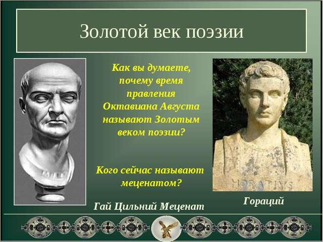 Золотой век поэзии Гай Цильний Меценат Гораций Как вы думаете, почему время п...